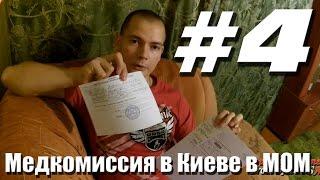 #4 Green Card Медкомиссия в Киеве в МОМ