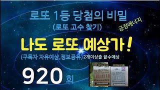 920회 나도로또예상가(구독자자유예상, 정보공유)