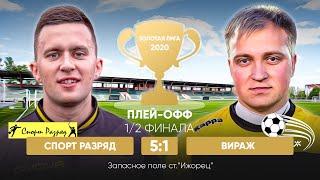Золотая лига 2020   Спорт Разряд - Вираж. 1/2 финала