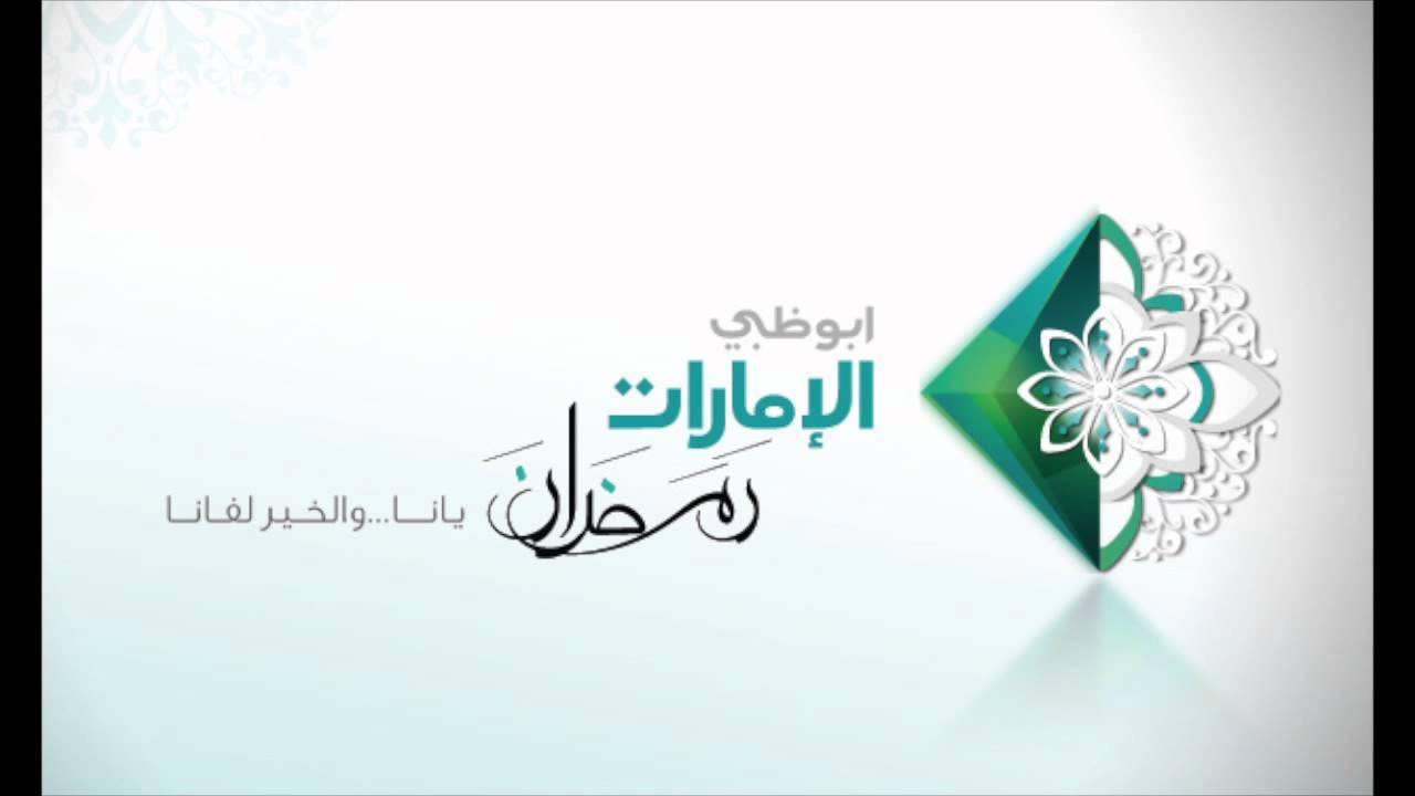 موسيقي تلفزيون ابوظبي الامارات في رمضان Youtube