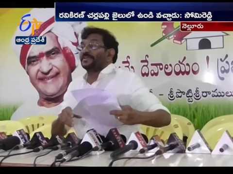 Minister Somireddy Reacts On Political Punch cartoonist Inturi Ravi Kiran
