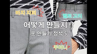 [옷 만들기의 정석] 5화: 바지 주머니? 지퍼? 벨트…
