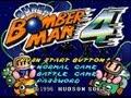 [1/2]スーパーボンバーマン4 ノーマルゲーム / SUPER BOMBER MAN 4: NOAMARL GAME