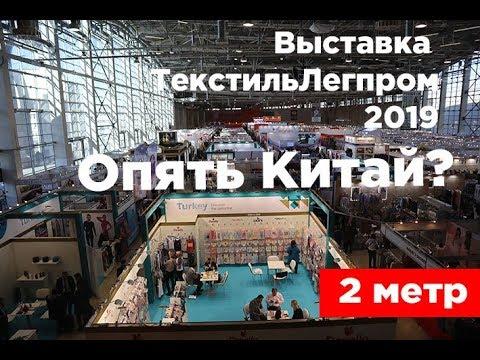 Выставка Текстильлегпром 2019. Ткани и оборудование для швейных цехов и текстильных компаний