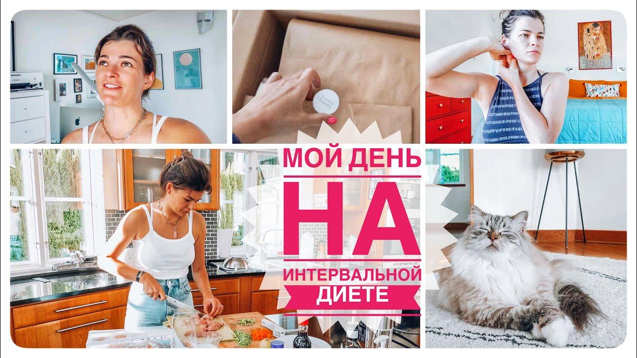 ⏱ Как проходит мой день на диете | 3 рецепта | Покупки ZARA Home