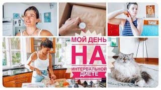 ⏱ Как проходит мой день на диете   3 рецепта   Покупки ZARA Home