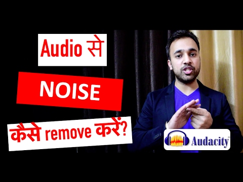 How to record clear Voice on android mobile like Professional Mic Audio - Noise free sound @Audacity
