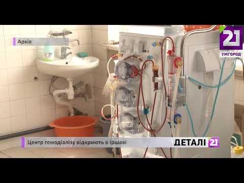 21 channel: Центр Гемодіалізу відкриють в Іршаві
