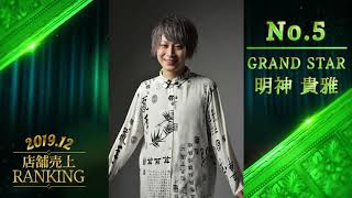 12月|GRANDSTAR 店舗売上ランキング!!