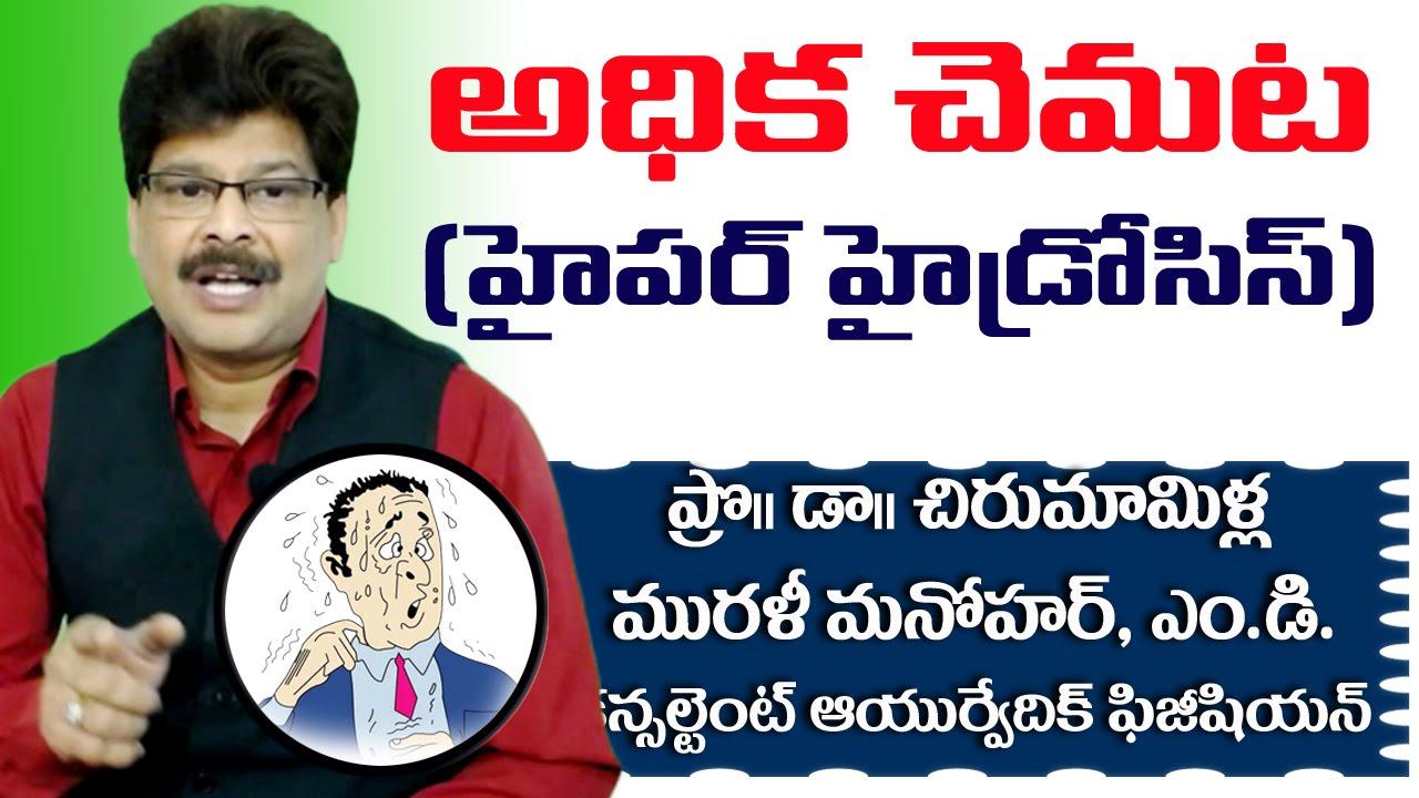 Excessive Sweating | Ayurvedic Treatment | Prof  Dr  Murali Manohar  Chirumamilla, M D  (Ayurveda)