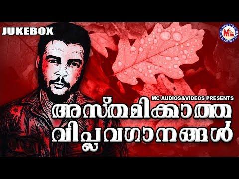അസ്തമിക്കാത്ത വിപ്ലവഗാനങ്ങൾ | Revolution Songs | Malayalam Viplava Ganangal