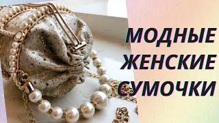 Модные сумочки Главный женский аксессуар