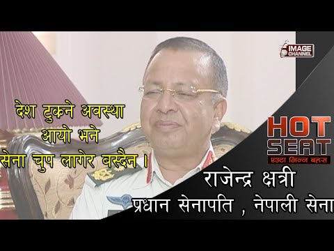 Hot Seat - Interview with Army Chief, Rajendra Chhetri - Ep. 2 - 2074 - 2 - 25