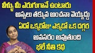 Best Moral Story - Everyone Must Watch || Ramaa Raavi || SumanTV Mom