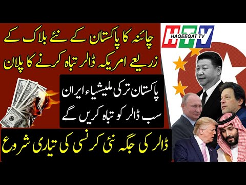 China Will Ditch US Dollar With Pakistan With Other Countries
