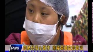 1060209【大新店地方新聞】肯納兒用心製作 幸福棗禮盒受歡迎