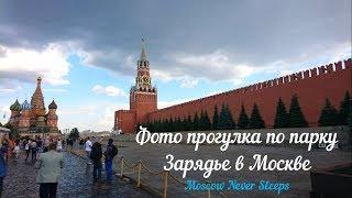Смотреть видео Фото прогулка по парку Зарядье в Москве онлайн