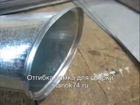 видео: Изготовление колена для водосточной системы
