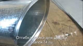 Изготовление колена для водосточной системы(, 2009-08-04T12:40:32.000Z)