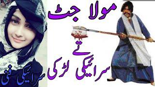 Maula Jutt Saraiki Funny Ep-1