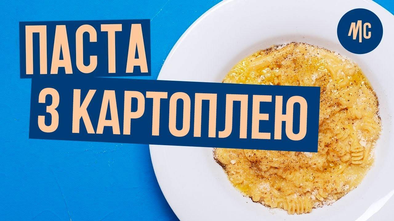 ПАСТА С КАРТОШКОЙ | pasta e patate | от Marco Cervetti