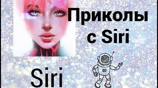 ПРИКОЛЫ С Siri ВАМ ПОНРАВИТСЯ!!!