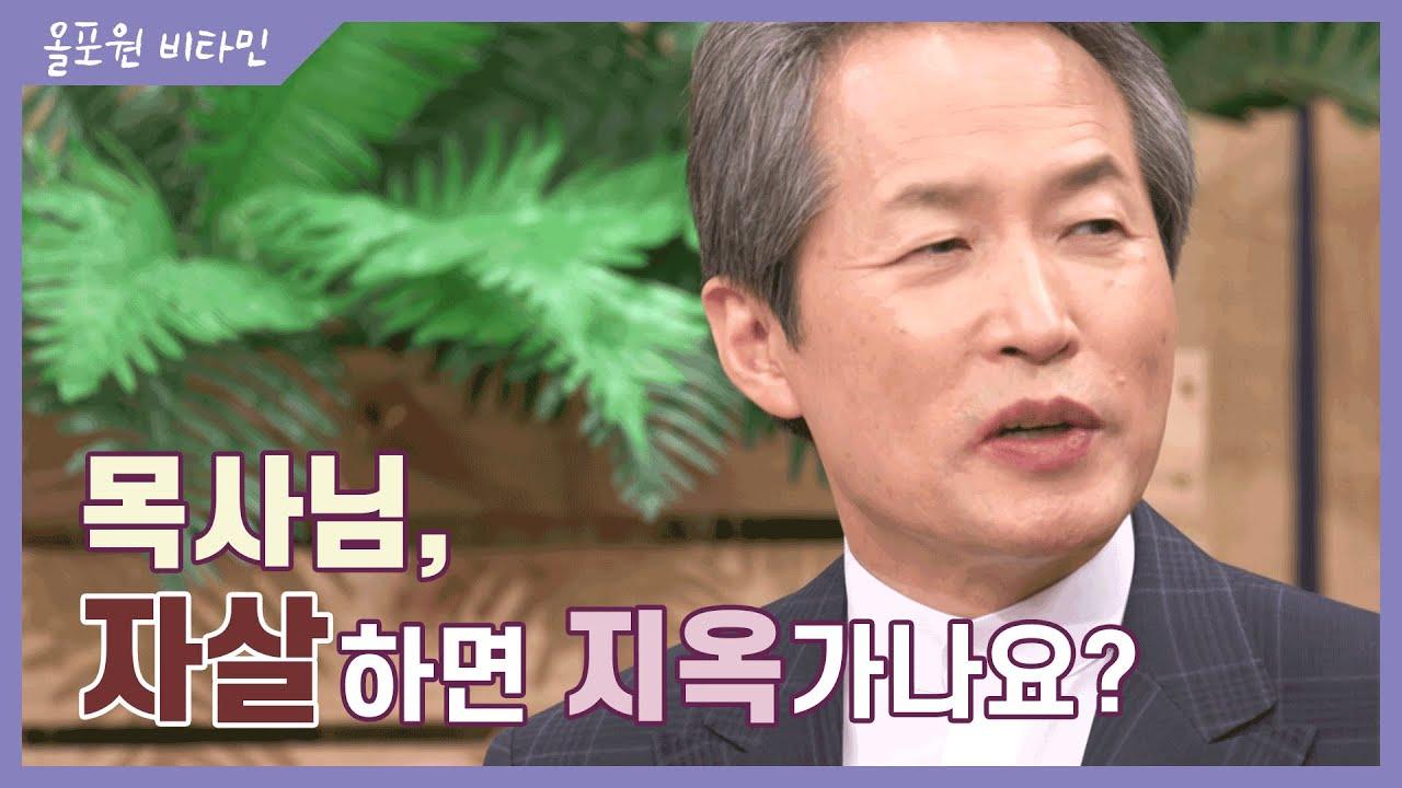 ♡올포원 비타민♡ 목사님, 자살하면 지옥가나요?|CBSTV 올포원 129회