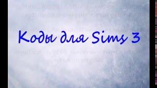 Коды для Sims 3 часть 2