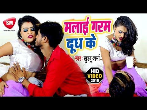 #Khushboo_Sharma (2019) का सबसे हिट VIDEO SONG | मलाई गरम दूध के | Bhojpuri Hit Song