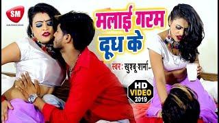 #Khushboo Sharma (2019) का सबसे हिट VIDEO SONG | मलाई गरम दूध के | Bhojpuri Hit Song