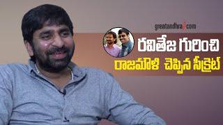 Director Gopichand Malineni About SS Rajamouli and Raviteja   Greatandhra