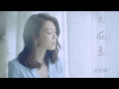 Download 連詩雅 Shiga - 太在意 (劇集《刑偵日記》插曲) Official MV