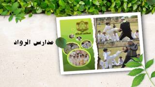أنشطة مدارس الرواد بخميس مشيط 1436