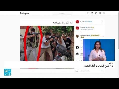 ...بيروت : مشاهد وجدها اللبنانيون -هزلية- في تبادل إطلاق  - نشر قبل 2 ساعة