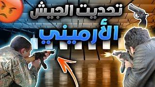تحديت الجيش الأرميني بالأسلحة!!💣😡 ((لا تتحدى العرب!!😎)) || فلوق أرمينيا 🇦🇲 || Vlog