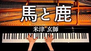 米津玄師新曲 - 馬と鹿 - ノーサイドゲーム主題歌 - Kenshi Yonezu - ピアノカバー - 弾いてみた - piano cover - CANACANA