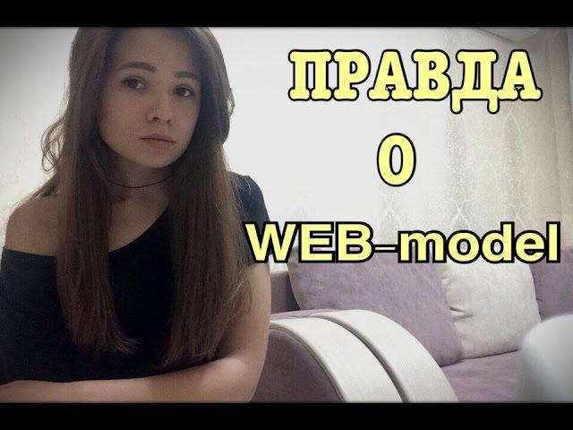 Вся правда о веб-моделинге/Я ШЛЮХА?? /РУНЕТКИ/