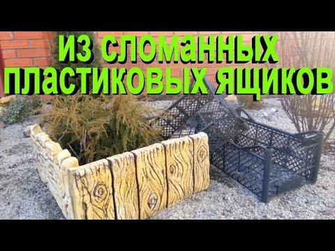 Не выбрасывайте сломанные пластиковые ящики!!!заборчик своими руками.do-it-yourself cement fence