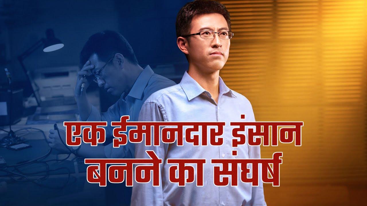 2020 Hindi Christian Testimony Video | एक ईमानदार इंसान बनने का संघर्ष