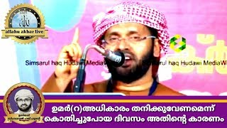 ഉമർ(റ)അധികാരം തനിക്കുവേണമെന്ന് കൊതിച്ചുപോയ ദിവസം അതിന്റെ കാരണം|Usthath simsarul Haq hudawi speech 20