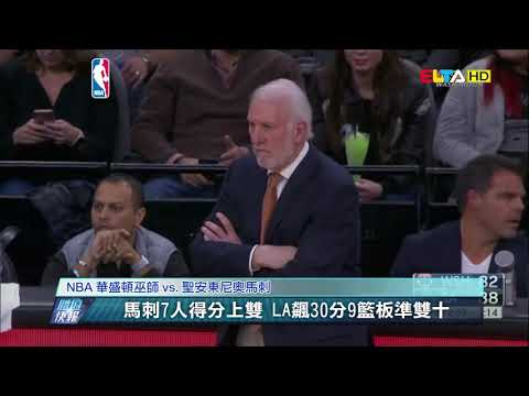 愛爾達電視20190128│【NBA】LA30分領銜 馬刺主場對戰巫師19連勝