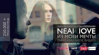 Neal Love - Из моей мечты - Official video