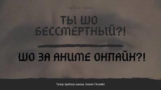 Замена Соеров Шоу! Тизер трейлер канала Аниме Онлайн! Сезон 1 Серия №0