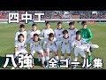 【高校サッカー】第98回選手権 四日市中央工業全ゴール集