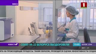 минздрав Беларуси о ситуации с COVID-19: выписаны из больниц уже 22 белоруса