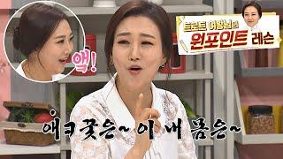 [원 포인트 레슨] 트로트 여왕 장윤정(Jang Yun…