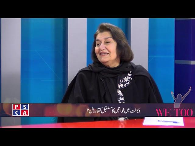 Justice retired Nasira Javed Iqbal | Safe City Program WE TOO | PSCA-WebTv