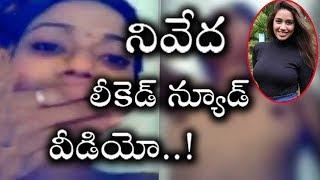 Suchi Leaks ACtress Niveda Bedroom Video   సుచి లీక్స్  హీరోయిన్ నివేద లీకెడ్ బెడ్ రూమ్ వీడియో..!