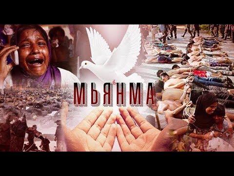 Шайтаны Мьянмы вывели мусульман России на митинги. Хронология событий