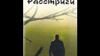 Расстриги (2012) фильм